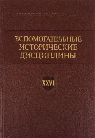 Vspomogatel'nye Istoricheskie Distsipliny; XXVI (K 60-Letiyu so Dnia Smerti Akademika N. P. ...