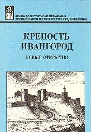9785860071049: Krepost′ Ivangorod: Novye otkrytii͡a︡ (Issledovanii͡a︡ po arkhitekture srednevekov′i͡a︡ = Studia architecturae medievalis) (Russian Edition)