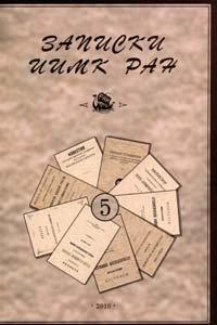 """9785860076402: Zapiski IIMK RAN â""""–5"""