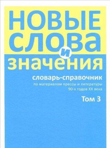 9785860077706: Novye Slova i Znacheniia: Slovar'-Spravochnik na Materiale Pressy i Literatury 90-kh Godov XX Veka: Tom 3
