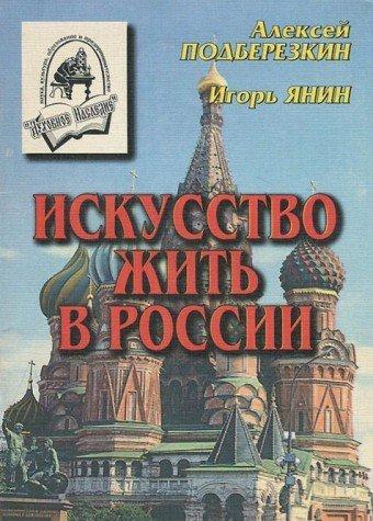 9785860140974: Iskusstvo zhit′ v Rossii (Russian Edition)