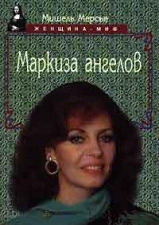 Markiza angelov