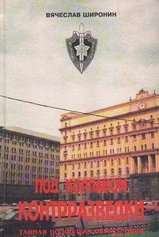 Pod kolpakom kontrrazvedki: Tainaia podopleka perestroiki (Russian Edition): Shironin, Viacheslav
