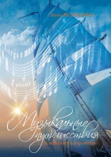 9785860381674: Muzykalnye puteshestviya v istoriyah i kartinkah