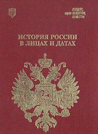 ISTORIYA ROSSII V LITSAKH I DATAKH: Slovar'-spravochnik (IX v.-1917g.): A. Agrashenkov, V. ...