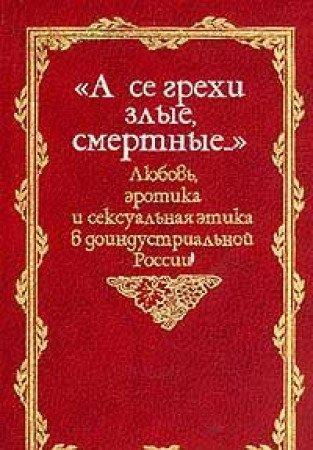 9785862182859 A Se Grekhi Zlye Smertnye Liubov Erotika