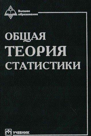 Obschaya teoriya statistiki: n/a