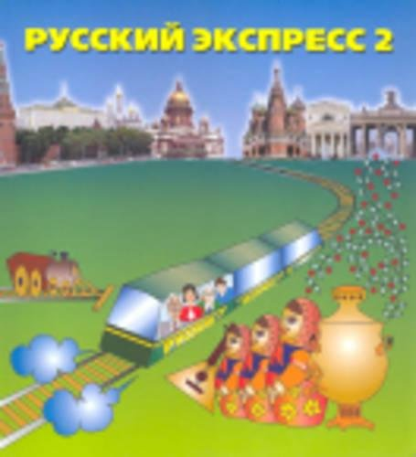 Russkii Ekspress 2: Kommunikativnyi kurs russkogo yazyka: Khachaturova, S. S.