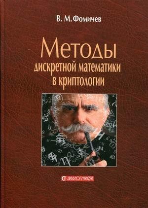 9785864042342: Methods discrete mathematics in cryptology Fomichev VM Metody diskretnoy matematiki v kriptologii Fomichev V M