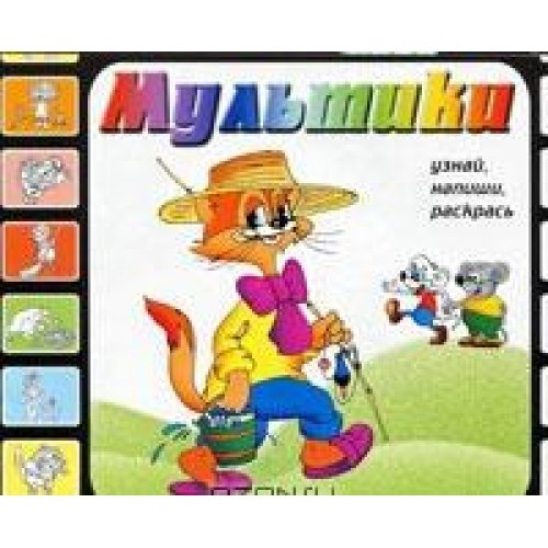 9785864151631: Cartoons. Issue 2 (Leopold cat) / Multiki. Vyp.2 (Kot Leopold)