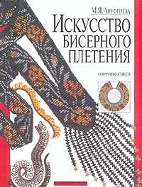 9785864441008: Art of Beaded Weaving / Iskusstvo bisernogo pleteniya. Sovremennaya shkola