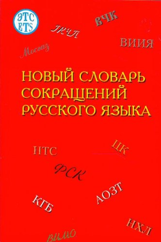 New Russian Abbreviations Dictionary // Novyi slovar: Author