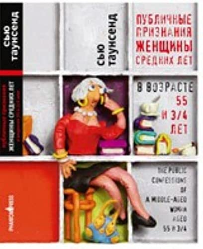 9785864716601: The Public Confessions of a Middle-Aged Woman aged 55 and 3/4 / Publichnye priznaniya zhenschin srednih let (In Russian)