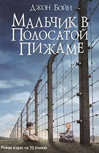 9785864716632: boy in striped pyjamas Malchik v polosatoy pizhame In Russian