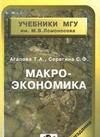 Makroekonomika. Uchebnik IN RUSSIAN LANGUAGE / AUF: T.A. Agapova (Agapowa),