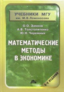 """Matematicheskie Metody v Ekonomike: Uchebnik (Seriya """"Uchebniki: Yu. A. Cheremnyh,"""