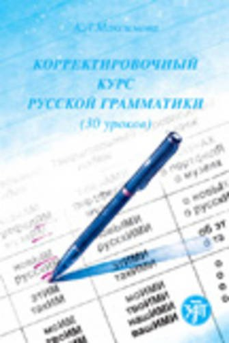 9785865470090: Corrective Course of Russian Grammar