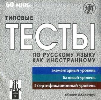 9785865471431: Typical Tests of Russian as a Foreign Language: A1 CD (Russian Edition)