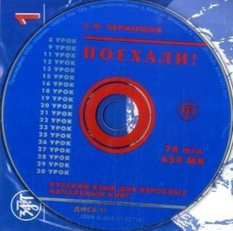Poechali! / Let's go!. 2 CDs: S. I. Cernysov