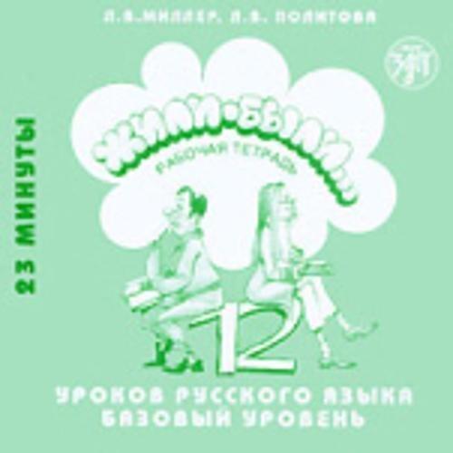 9785865472308: Zhili-byli... 12 urokov russkogo iazyka. Bazovyi uroven. Chast II. CD. Uchebnik zakazyvaetsia otdelno.