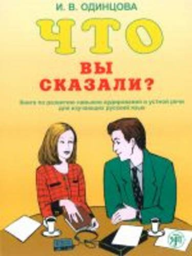 9785865472858: What Did You Say? - Chto Vy Skazali?: Textbook + CD (MP3) (Russian Edition)