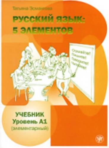 Textbook A1 + MP3 (Russian Edition): Esmantova, T L