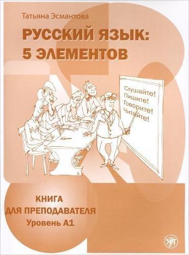 Russkij jazyk: 5 elementov : Kniga dlja prepodavatelja + CD MP3 : V 3 castjach. Cast' 1, ...