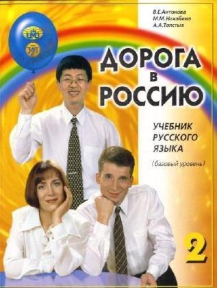 Doroga v Rossiju / The Way to Russia: V. E. Antonova