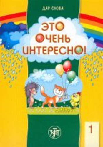 9785865474074: The Gift of Word: It's Very Interesting! Reading Book + CD (2) (Russian Edition)