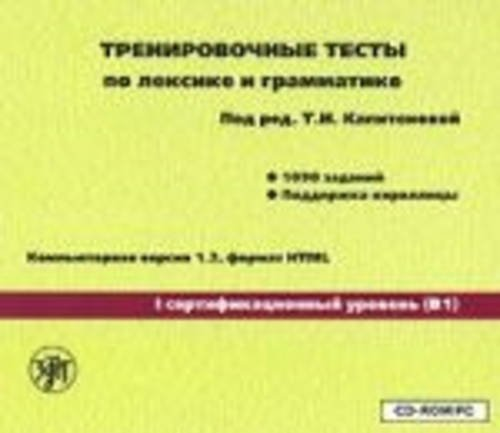 9785865474135: Practice Tests in Grammar and Vocabulary: CD-Rom 2 (Russian Edition)