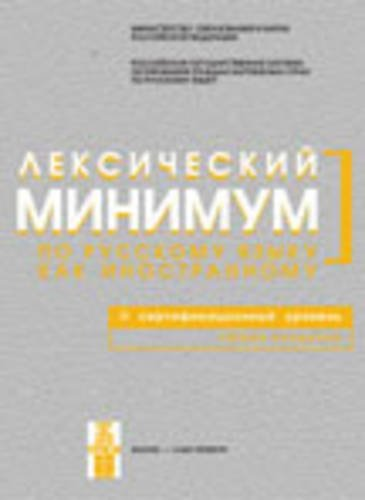 9785865474210: Lexical Minimum: Book B2 (Russian Edition)