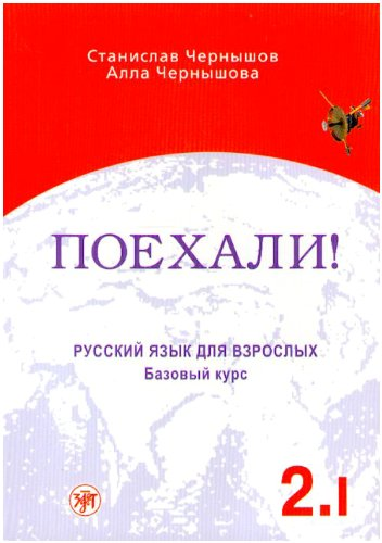 Let's Go! Poekhali!: Textbook 2.1 (Russian Edition): Chernyshov Stanislav