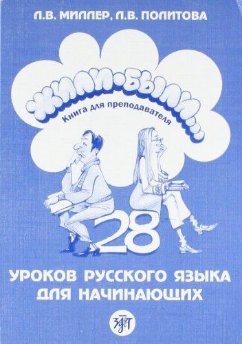 9785865474401: Zhili-byli? 28 urokov russkogo jazyka dlja nachinajushchikh (A1) : kniga dlja prepodavatelja