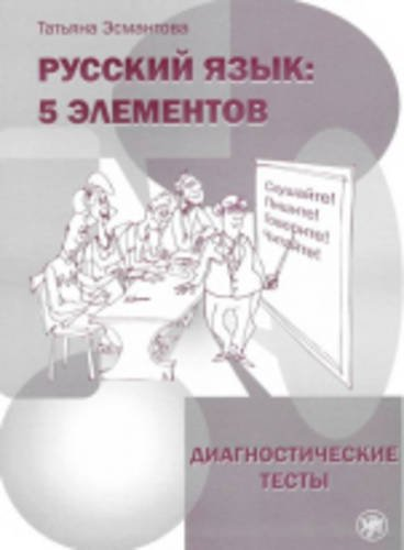 9785865474456: Tests (Russian Edition)