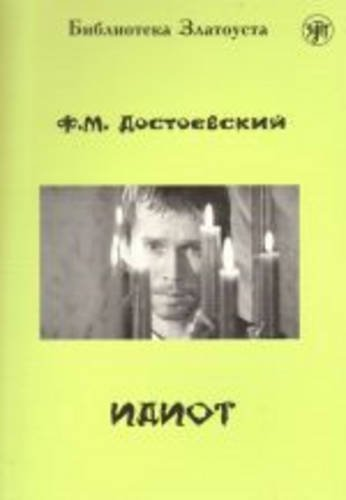 Zlatoust library: Idiot/The Idiot (2300 words) (Paperback): A N Bogomolov