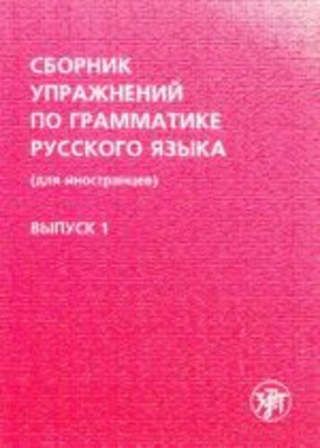 9785865474593: Russian Grammar in Exercises (for Foreigners): Book (Russian Edition)