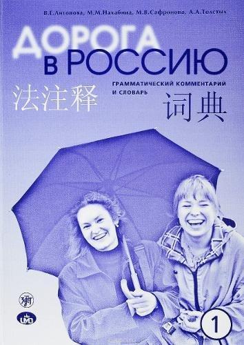 9785865474685: Gram.Kommentarij i Slovar k Uchebniku dlia Govoriashchikh na Kitajskom