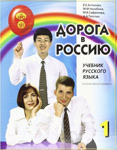 Textbook 1: V. E. Antonova;