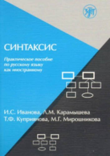9785865474708: Syntax - A Practical Manual in Russian as a Foreign Language: Book (Russian Edition)