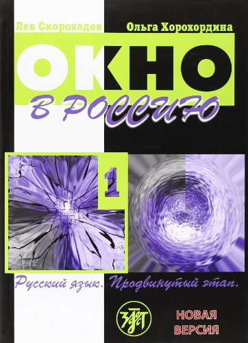 9785865474760: Okno v Rossiju / Window to Russia. A textbook: V2 castjach. Cast 1. Ucebnik. Novaja Versija  / Part 1. A  textbook (New Version)