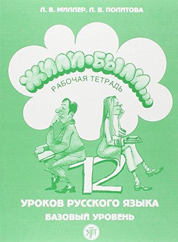 9785865474814: Zhili-byli. 12 urokov russkogo iazyka. Bazovyi uroven. Rabochaia tetrad. (audioprilozhenie zakazyvaetsia otdelno.) (in Russian)