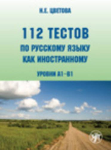 9785865474906: 112 Tests in Russian as a Foreign Language: Book + Audio CD