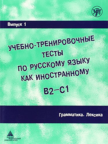 9785865474920: Academic Training Tests in Russian as a Foreign Language: Volume 1 Vocabulary