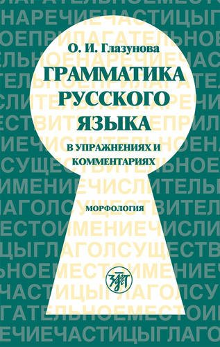 9785865475231: Russian Grammar in Exercises and Comments: Part 1 Morphology (Russian Edition)