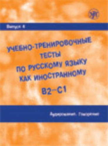 9785865475378: Academic Training Tests in Russian as a Foreign Language: Volume 4 Listening & Speaking (Russian Edition)