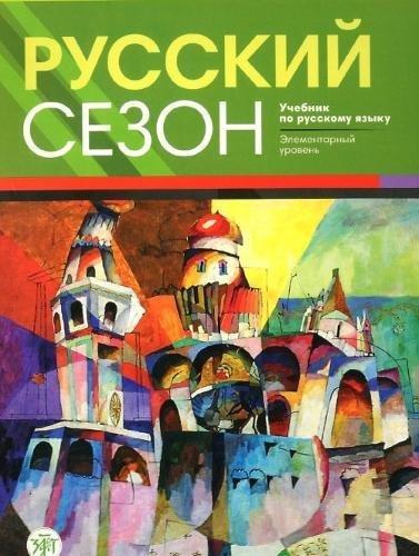 9785865475385: Russkij Sezon: Textbook
