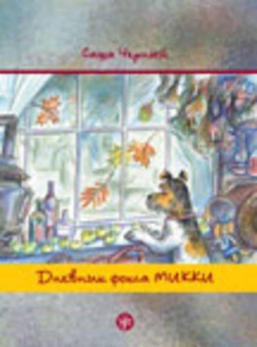9785865475446: Zlatoust Library: Dnevnik Foksa Mikki (B1) (Russian Edition)