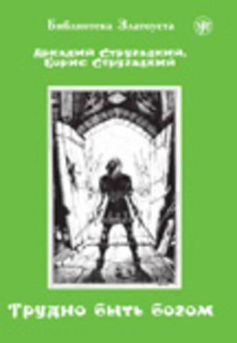 9785865475569: Zlatoust Library: Trudno Byt' Bogom (A2)