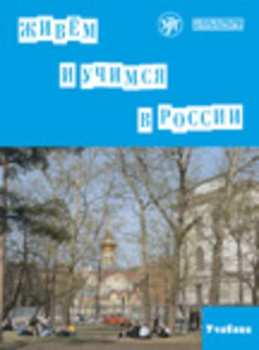 9785865475576: We Live and Study in Russia: Textbook + 2 Cds (Russian Edition)
