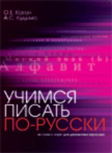 9785865475774: Uchimsja pisat' po-russki. Jekspress-kurs dlja dvujazychnyh vzroslyh